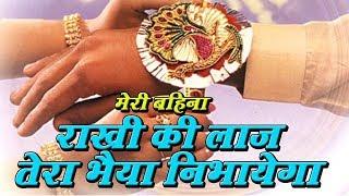 Meri Bahna Ye Rakhi ki Laj Tera Bhaiya Nibhayega    Latest New Super Hit Rakhi Song 2018