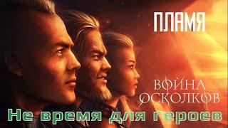 Война Осколков - Не время для героев (2019) (Метал-опера)