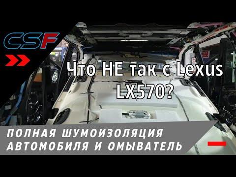 Полная шумоизоляция автомобиля Lexus LX 570 и установка омывателя камеры: обзор процесса работы