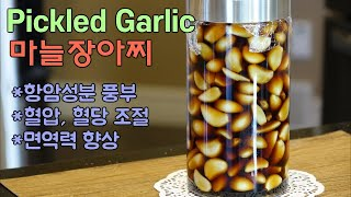[Pickled Garlic]집에서 쉽게 담그는 깐마늘…