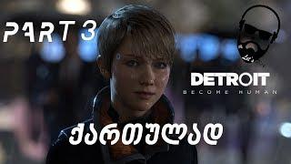 Detroit: Become Human (PS4) ქართულად ნაწილი 3