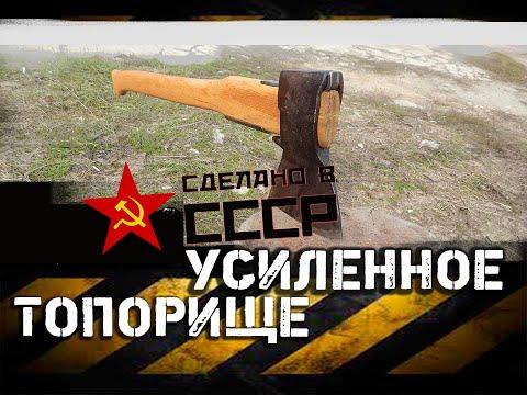 Как насадить топор. Советский тяжелый топор и усиленное топорище   Made In SSSR Ax