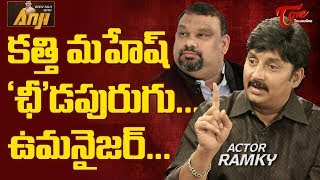 Actor Ramky Sensational Comments on Kathi Mahes...