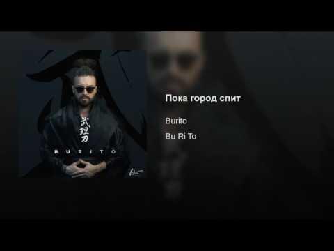 Скачать клип Burito & Black Cupro & Dj Groove - Помоги
