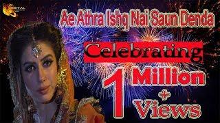 Sari Rat Jaghonda | Rahat Fateh Ali Khan | Heer Ranjha | PTV Drama Song