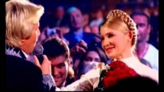 Download Тимошенко танцует с Басковым 2009 Mp3 and Videos