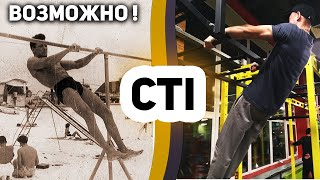 Элемент призрак на турнике CTI возможен КАК