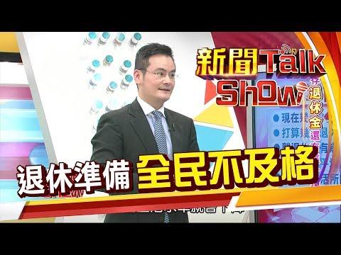 ?!  TalkShow20190707-1