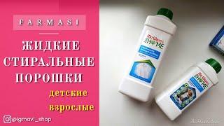 Жидкий стиральный порошок для детской и взрослой одежды от Фармаси