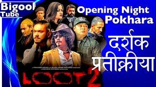 Loot 2 हेरेपछि के भन्छ पोखरा ! Audience response on opening night in Pokhara Nepal !