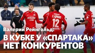 Валерий Рейнгольд: «Спартак» станет чемпионом, если победит «Анжи» и «Урал». И Кубок возьмет