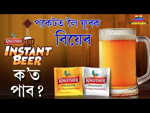 Introducing Kingfisher Instant Beer Now Available In Now Packet ¦¦ Beer Powder ¦¦ What About It ?
