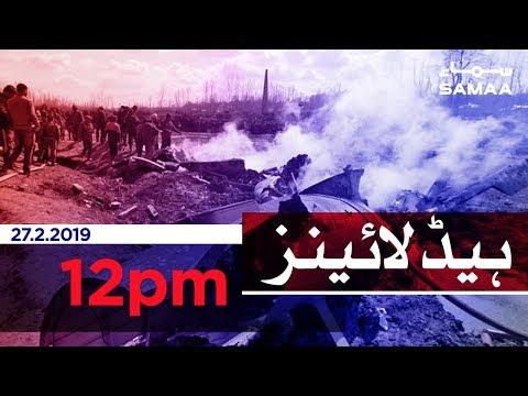 Samaa Headlines - 12PM - 27 February 2019