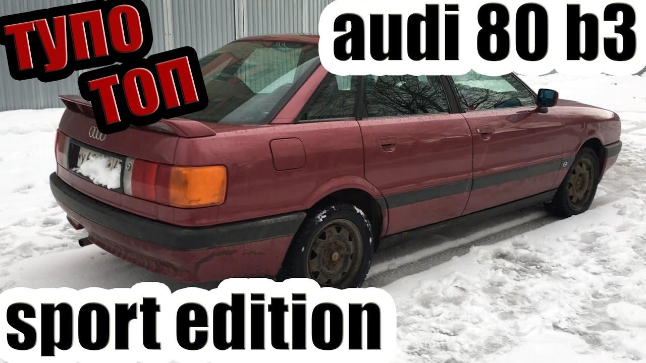 ауди 80 б3 sport edition 2.0 116лс, заряженная бочка - YouTube