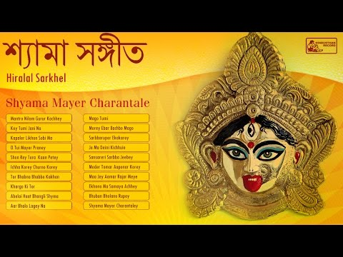Best Bengali Devotional Songs   Shyama Sangeet   Hiralal Sarkhel