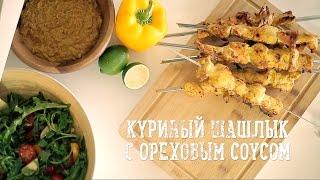 Куриный шашлык с ореховым соусом [Рецепты Bon Appetit]
