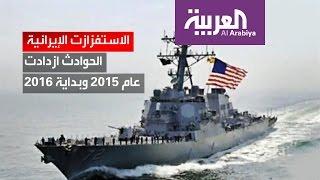 طلقات تحذيرية لمركب إيرانية استفز مدمرة أميركية في الخليج