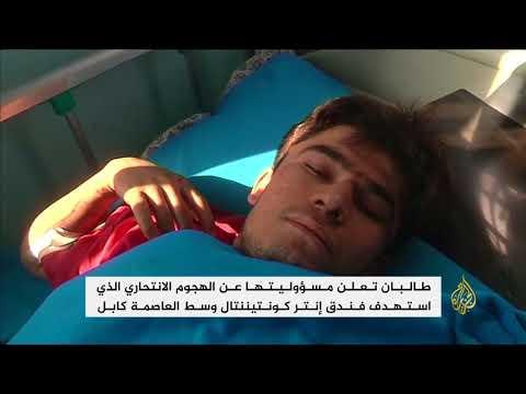 مقتل 18 بهجوم انتحاري تبنته طالبان  - نشر قبل 2 ساعة