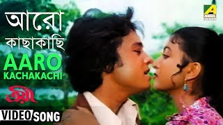 Romantic Bengali song Aaro Kachha Kachhi.. from the Bengali Movie Troyee