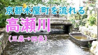 京都木屋町を流れる高瀬川(三条→四条)[2019年6月撮影]