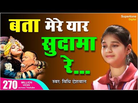 Bata Mere Yaar Sudama Re (Official Video) - Vidhi Deshwal | बता मेरे यार सुदामा रे | Krishna Bhajan