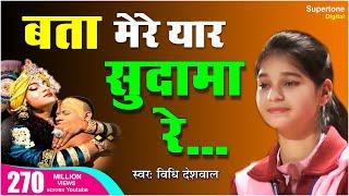 Vidhi Deshwal Official New Bhajan || Bata Mere Yaar Sudama Re - Vidhi Latest Song 2017