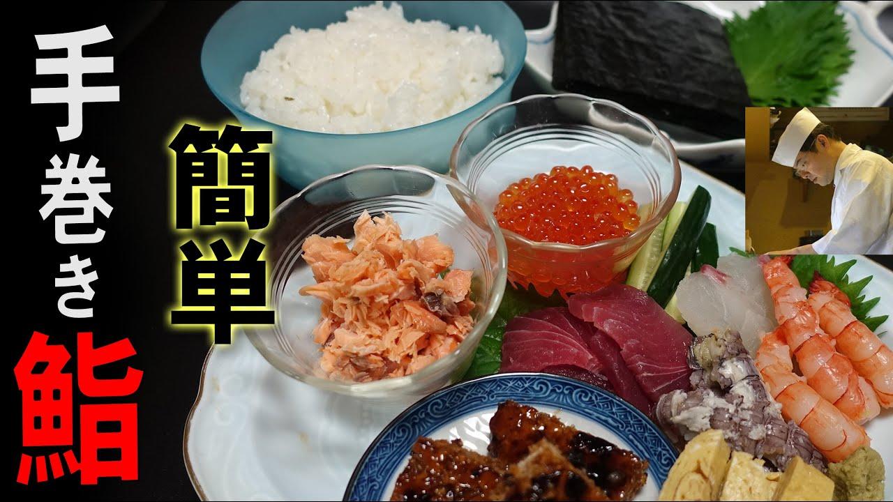 料理のコツ教えます。♯7 家庭で出来る!「すし飯(シャリ)」で手巻き寿司からのちらし寿司