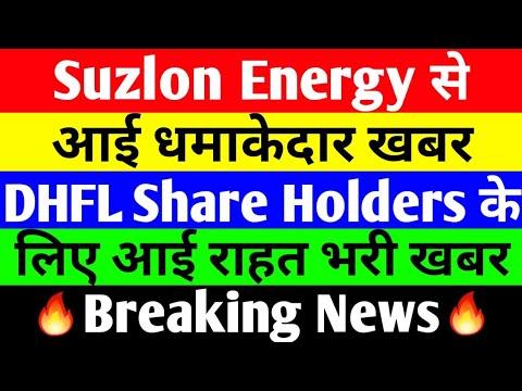 suzlon energy latest news l suzlon energy l suzlon energy stock l dhfl latest news l dhfl share news