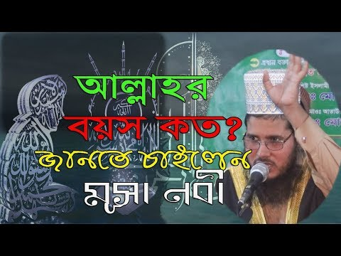 New Islamic Bangla Waz Mahfil 2017 By  Maulana Golam Mortuza Nuri By 01735558642.