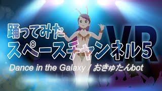 スぺチャンVR【#踊ってみた】おきゅたんbotがダンスで侵略!? #48