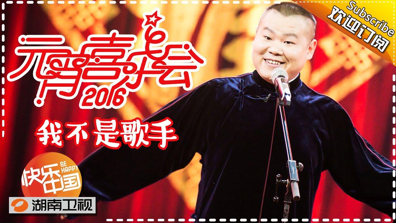 岳云鵬孫越《我不是歌手》— 2016元宵喜樂會熱點 Happy Celebration of the Lantern Festival 2016【湖南衛視官方版】 - YouTube