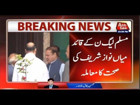 Nawaz Sharif To Visit Hospital For Medical Examination Tomorrow