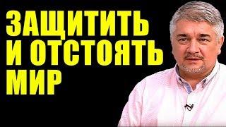 ЗАЩИТИТЬ И ОТСТОЯТЬ МИР. Ростислав Ищенко