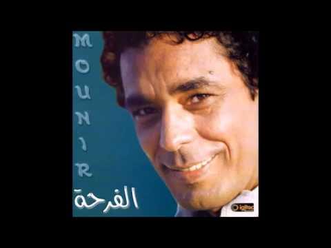 Mohamed Mounir - El farha || محمد منير - الفرحه
