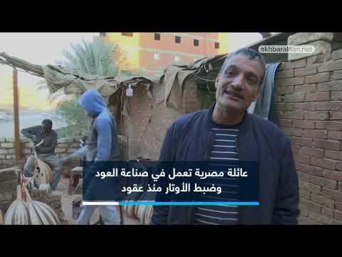 مصر   حكاية عائلة تعمل في صناعة العود وضبط الأوتار منذ عقود