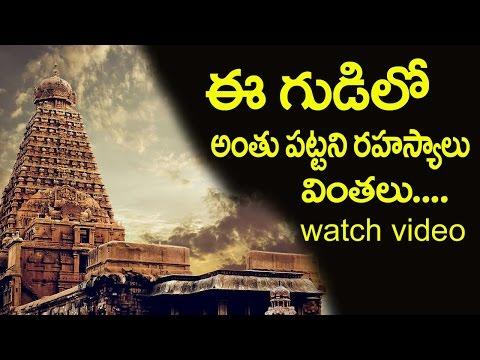 Mystery of Old Secret Brihadeeswarar Temple | గుడిలో అంతు పట్టని రహస్యాలు,వింతలు