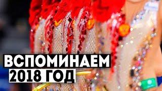ВСПОМИНАЕМ 2018 ГОД | Лучшие и худшие моменты года в художественной гимнастике