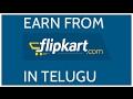How to earn money from flipkart for beginners in telugu