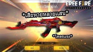 Free Fire สุ่มปืนAK Dragon เสียหายหลายเเสน💎