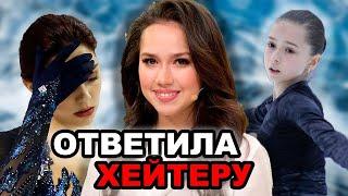 Алина Загитова КРАСИВО ОТВЕТИЛА ХЕЙТЕРУ Евгения Медведева ПОПАЛА В БОЛЬНИЦУ