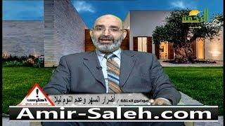 أضرار السهر وعدم النوم ليلاً | الدكتور أمير صالح | احترس صحتك في خطر