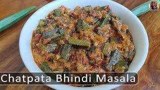 Bhindi Masala | Chatpati Bhindi | Quick & Easy Bhindi Masala | Okra Recipe