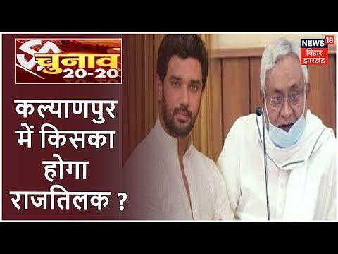 Kalyanpur: JDU, भाकपा माले और LJP के बीच भिड़ंत, किसका होगा राजतिलक ? Bihar Chunav 20 Kahaniya
