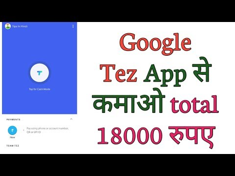 How to make 18000 rupees from Google Tez application