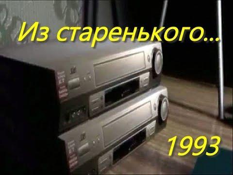 Из старенького.На концерте группы ДДТ в Краснодаре.1993.