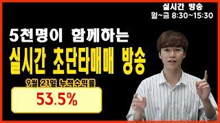 [9.21] 전일 스캘핑수익률 53.5% (베스트종목-…