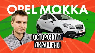 Opel Mokka с пробегом: идеальный, но лучше не связываться?