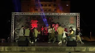 南華大學16屆熱舞社小成發【舞極限】Hip Hop新生 珈宏棒球隊