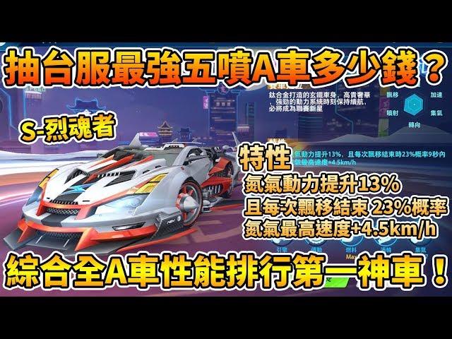 【小草Yue】實測抽最強5噴A車「S-烈魂者」多少錢?完虐所有A車的超強性能!最強競速神車降臨!【極速領域】