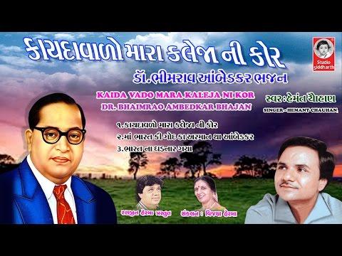 ડો. આંબેડકર ભજન-હેમંત ચૌહાણ  Dr. Ambedkar Bhajan